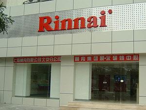 林内热水器北京售后维修中心