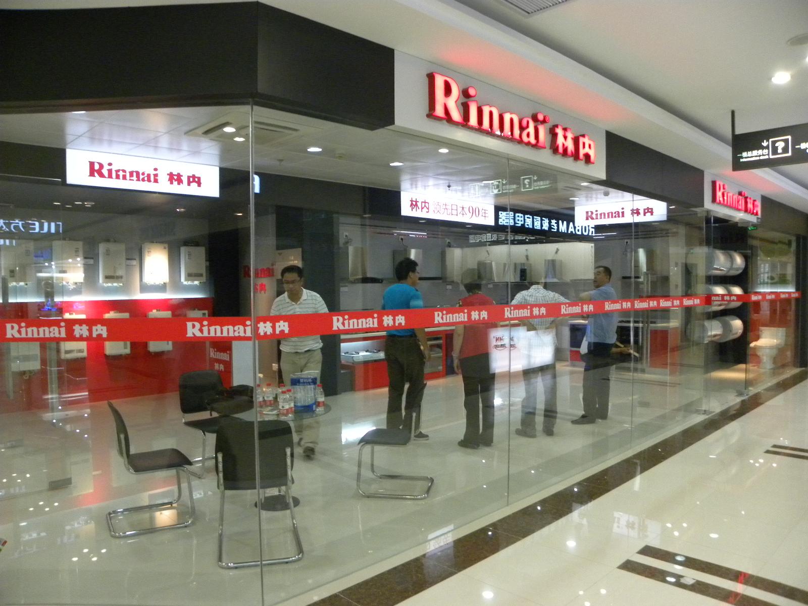 上海地区首家林内专卖店开业