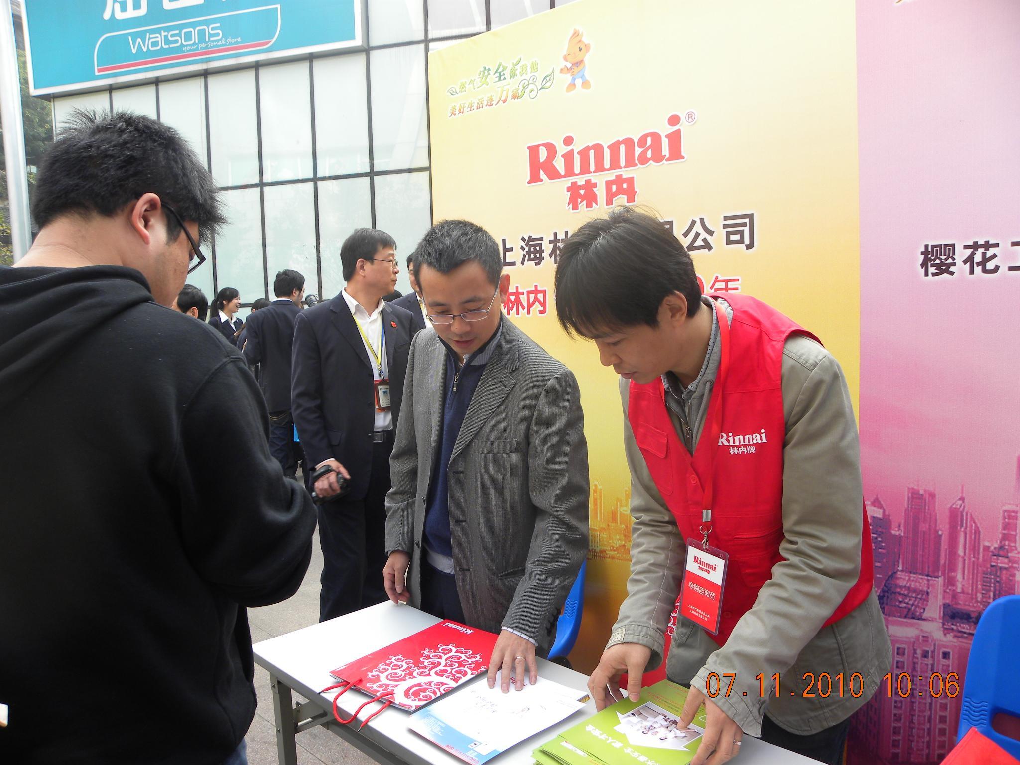 林内参加上海市燃气行业百日用气宣传活动