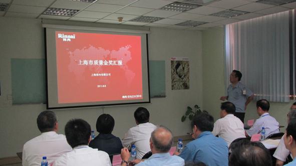 上海市政府质量金奖评审专家莅临上海林内进行现场评审