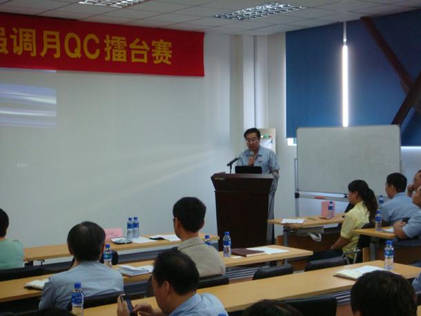 上海林内QC成果擂台赛 9月26日成功举行