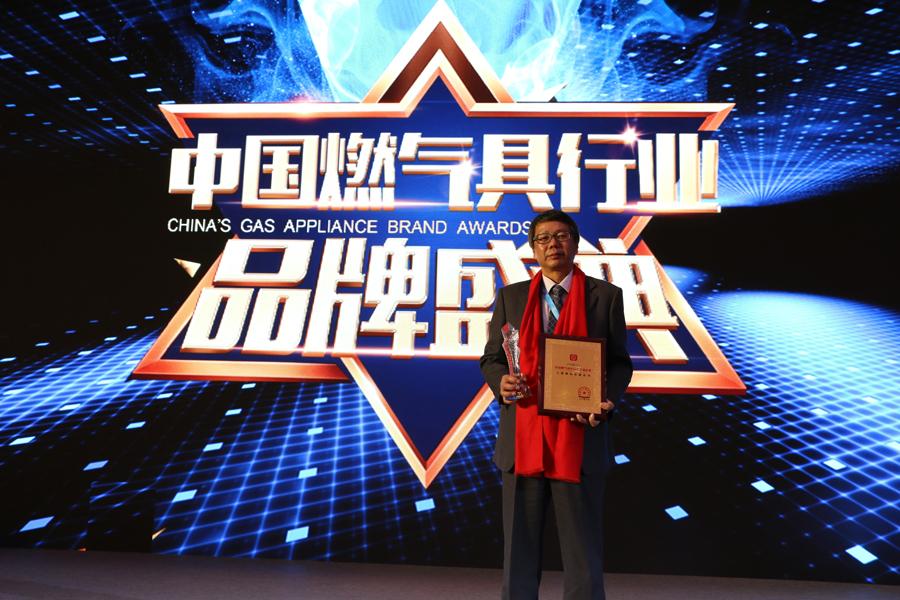"""林内获评""""燃气具行业十强""""唯一国际品牌"""