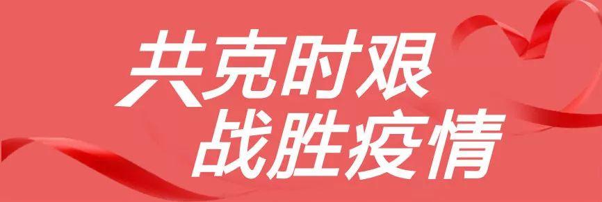 上海林内捐赠的10万只口罩,  已到达武汉市江岸区慈善会